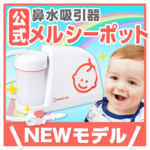 「【公式】メルシーポットS-503(電動鼻水吸引器)NEWモデル 【送料無料】」を楽天で購入