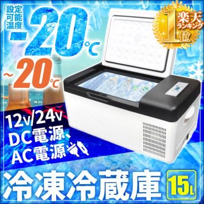 冷蔵庫 冷凍庫 送料無料 AC DC 12V 24V 1年保証 クーラーボックス 車載 【 -20℃ DC電源約3.4m 】 12V / 24V DC電源対応 ...