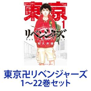 【新品】【全巻セット】講談社 東京卍リベンジャーズ (漫画本) 1〜22巻【あす楽対応】