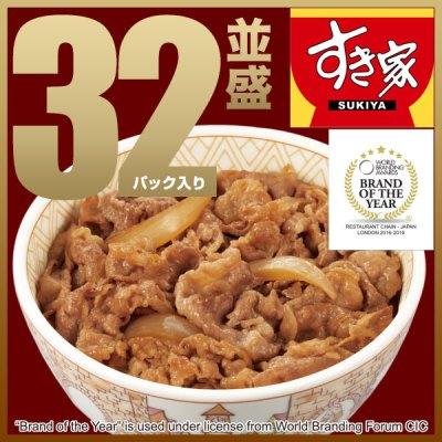 【連動セール】【送料無料】牛丼の具32パックセットすき家牛丼の具冷凍食品 牛丼【NeR】【CP】