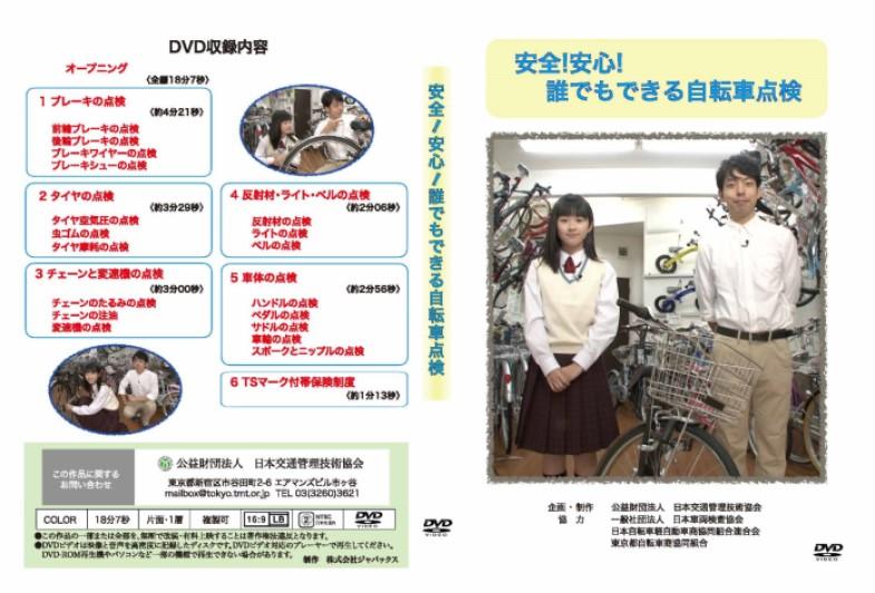 自転車点検教材DVD ジャケット