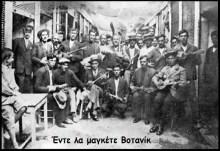 Έντε λα μαγκέ ντε Βοτανίκ — Εκτέλεση Σπύρου Ζαγοραίου