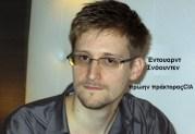 Πρώην πράκτορας της CIA αποκάλυψε τις παρακολουθήσεις της NSA των ΗΠΑ μέσω ίντερνετ (ΒΙΝΤΕΟ)…