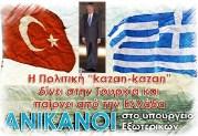 Πολιτική «στα τέσσερα» από το Ελληνικό υπουργείο Εξωφρενικών…