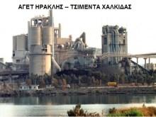 ΧΑΛΚΙΔΑ: Συνέχισε τις απολύσεις και τον Σεπτέμβριο η ΑΓΕΤ-ΗΡΑΚΛΗΣ