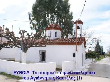 ΑΓΙΑΝΝΗΣ ΚΑΣΤΕΛΑΣ 4