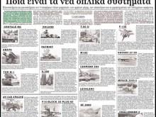 ΚΥΣΕΑ, Νοέμβριος 1997:  Έρευνα αγοράς νέων εξοπλιστικών συστημάτων ….Σημίτης-Άκης & Σια….