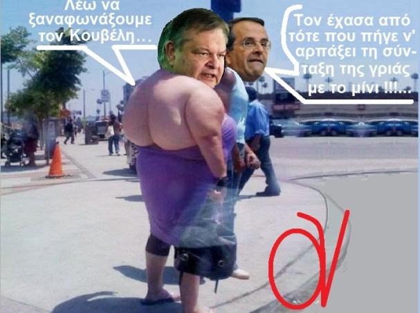 ΑΔΕΞΙΟΙ ΚΛΕΦΤΕΣ ΣΑΜΑΡΑΣ -ΒΕΝΙΖΕΛΟΣ -ΚΟΥΒΕΛΗΣ 2