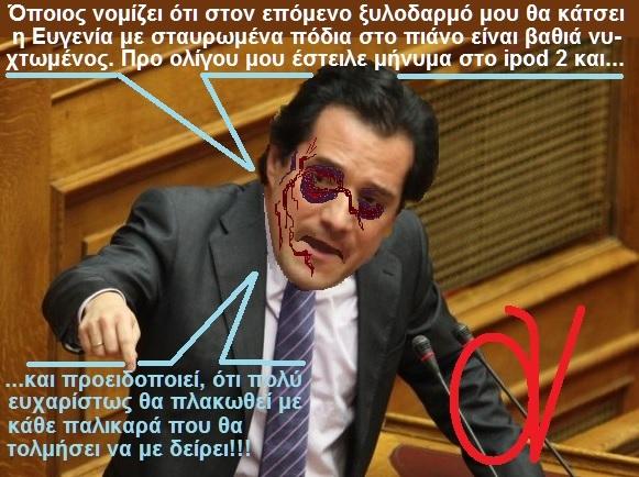 ΑΔΩΝΙΣ ΓΕΩΡΓΙΑΔΗΣ -ΔΑΡΜΕΝΟΣ