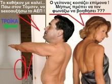 Bild:  «Οι Έλληνες μπορούν να μειώσουν το χρέος τους με… σεξ και ναρκωτικά»