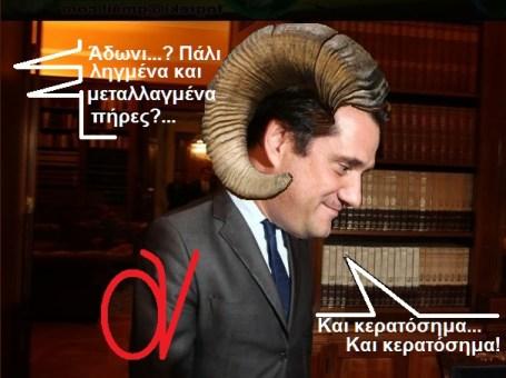 ΑΔΩΝΙΣ -ΜΕΓΑΛΟ ΚΕΦΑΛΙ -ΚΕΡΑΤΑΣ 1