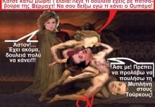 Ο φούστης Άδωνις, έγινε για λίγους μήνες υπουργός της χούντας, για να ξεπουλήσει τη μαρίνα της Μυτιλήνης στους Τούρκους!!!