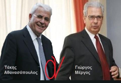 ΑΘΑΝΑΣΟΠΟΥΛΟΣ -ΜΕΡΓΟΣ