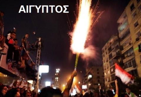 ΑΙΓΥΠΤΟΣ -ΤΑΡΑΧΕΣ 3