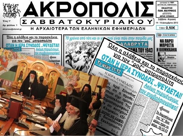 ΑΚΡΟΠΟΛΙΣ -ΡΟΖ ΜΗΤΡΟΠΟΛΙΤΗΣ