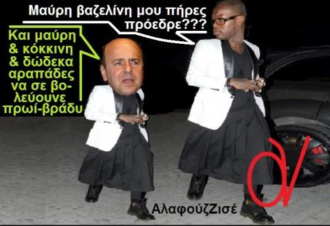 ΑΛΑΦΟΥΖΟΣ - ΖΙΣΕ