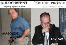 Συνήγοροι των διαβόλων Γερμανοεβραίων επιχειρηματιών που χρωστούν στο Ελληνικό δημόσιο ή συναλλάσσονται με αυτό, οι «Καθημερινή» Αλαφούζ και Τέλογλου!!!