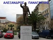 Σαν σήμερα, ο αείμνηστος ήρωας Αλέξανδρος Παναγούλης, έκανε την απόπειρα κατά του δικτάτορα Παπαδόπουλου!