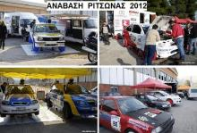 Ανάβαση Ριτσώνας 2012 για τους λάτρεις αγώνων αυτοκινήτου (872 φωτογραφίες)