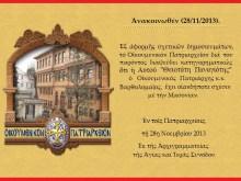 Το Πατριαρχείο του υπερθειούχου Βαρθολομαίου αρνείται σχέση με μασονία… Το πιστεύει κανείς???