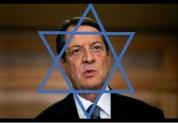 ΚΥΠΡΟΣ: Ικανοποιημένοι ο Αναστασιάδης και η κυβέρνησή του από το ξεπούλημα της Κύπρου!!!