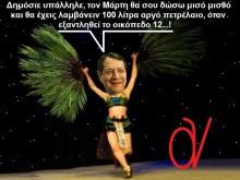Εκβιάζει με διακοπή μισθοδοσίας δημοσίων υπαλλήλων, ο Ανανιστής προδότης της Κύπρου Αναστασιάδης…
