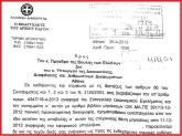 Από το olympia.gr: Τέσσερις (4) σελίδες του Πεπόνη, ήσαν αρκετές για να αποκαλυφθεί η σαπίλα της χούντας!!!