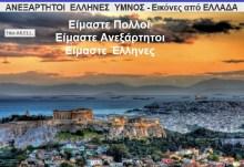 Φίλοι των Ανεξάρτητων Ελλήνων έφτιαξαν ύμνο του κινήματος, τον τραγουδούν και σχολιάζουν — Φωτοβιντεο από όλη την Ελλάδα
