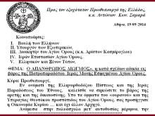 Επιστολή 30 Πανελληνιων συλλόγων στον Πρωθυπουργό, για την Ιερά Μονή Εσφιγμένου….