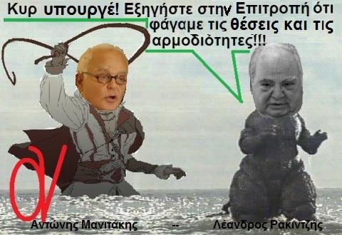 ΑΝΤ ΜΑΝΙΤΑΚΗΣ -ΛΕΑΝΔΡΟΣ ΡΑΚΙΝΤΖΗΣ