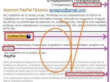 ΑΠΑΤΗ και με λογαριασμούς Pay Pal