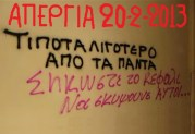 ΑΠΕΡΓΙΑ 20-2-2013: Τίποτα Λιγότερο Από Τα Πάντα!!! — Σηκώστε Το Κεφάλι, Να σκύψουνε Αυτοί!!!….