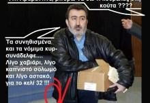 Αραβαντινός: Οι πλούσιοι τρώνε καπνιστό σολωμό στον Κορυδαλλό!!!