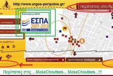 Σκάνδαλο κατασπατάλησης χιλιάδων € δημόσιου χρήματος, για κατασκευή ιστοσελίδων και στον Δήμο Άργους-Μυκηνών!!!