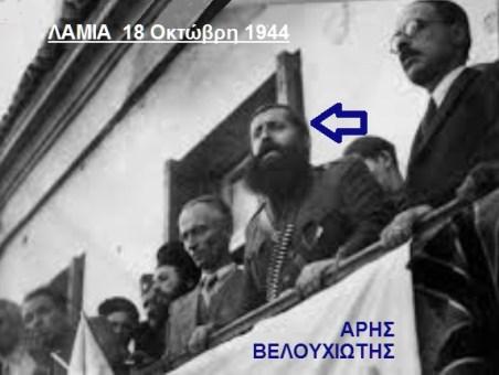 ΑΡΗΣ ΒΕΛΟΥΧΙΩΤΗΣ -ΛΑΜΙΑ 1944
