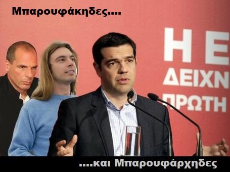 ΑΡΣΕΝΗΣ -ΜΠΑΡΟΥΦΑΚΗΣ -ΤΣΙΠΡΑΣ ΜΠΑΡΟΥΦΑΡΧΗΣ