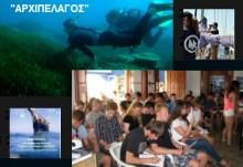 """ΠΕΡΙΒΑΛΛΟΝ: Τα Αποτελέσματα της Ωκεανογραφικής  Άσκησης 2012, του Ινστιτούτου Θ.Π. """"Αρχιπέλαγος"""""""
