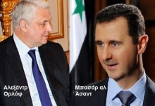 Ο σιωνιστής Ρώσος πρέσβης στο Παρίσι, Αλεξάντρ ΟΡΛΟΦ, προεξοφλεί παραίτηση του Σύρου προέδρου Άσαντ!!!