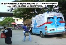 Η δικαιοσύνη παραμένει λιπόθυμη από τη δίκη Σουκάκου κλπ, στη Θεσσαλονίκη διώκονται …ορθοπεδικοί και νευροχειρουργοί, για …παράνομες προμήθειες, φυσικά.