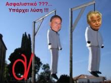 ΑΣΦΑΛΙΣΤΙΚΟ: Υπάρχει λύση…. Να κρεμάσουμε τον νυν και τους πρώην διοικητές του ΙΚΑ, πριν μας κλέψουν τα σπίτια!!!