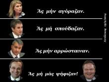 """""""ΑΣ ΜΗΝ"""" θα είναι ο τίτλος του κόμματος νέας εθνικής ληστοσυμμορίας…!"""
