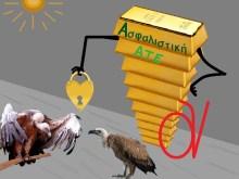 ΚΙ΄ ΟΜΩΣ: Στη Χώρα των κυβερνήσεων της Ξεφτίλας και της Έκπτωσης όλων των αξιών, τα πάντα χαρίζονται στο μεγάλο κεφάλαιο..