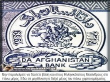 Χαρτονόμισμα κοπής 1939 του Αφγανιστάν με Ελληνικά