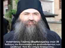 Προκλητικό δημοσίευμα ιστοσελίδας του Βατικανού και απάντηση Γνήσιας Ιεράς Μονής Εσφιγμένου!!!