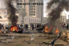 11 νεκροί σε βομβιστική επίθεση αυτοκτονίας στη Βαγδάτη