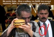 Και ο Βαρδής Βαρδινογιάννης παραλίγο θύμα του παρανοϊκού Ελεγκτή του ΣΔΟΕ, που κυνηγά τυρόπιτες!!!