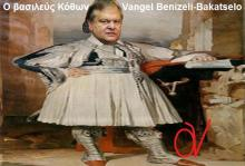 Σαν σήμερα ορκίστηκε αντισυνταγματικός βασιλεύς, ο μονάρχης Κόθων Vangel Benizeli-Bakatselo…