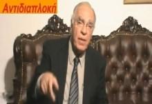 """Βασίλης Λεβέντης: """"Η Ελλάδα είναι χώρα φασιστοκρατούμενη…"""" και άλλα πολλά για τις συμμορίες των γνωστών κλεπτοκρατών, σε βίντεο."""
