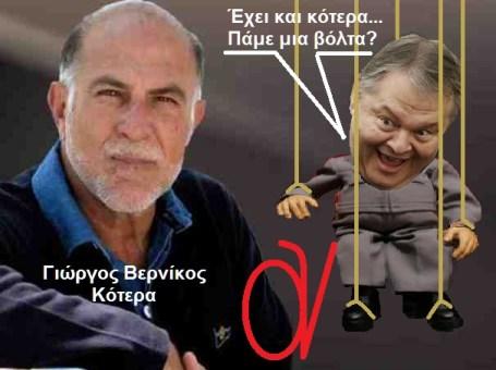 ΒΕΝΙΖΕΛΟΣ -ΒΕΡΝΙΚΟΣ Γ