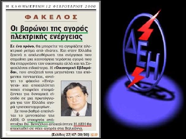 ΒΕΝΙΖΕΛΟΣ -ΔΕΗ -ΒΑΡΩΝΟΙ